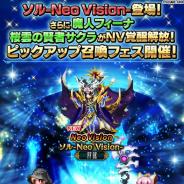 スクエニ、『FFBE』でソル-Neo Vision-NVが登場するピックアップ召喚フェスを本日17時より開催!