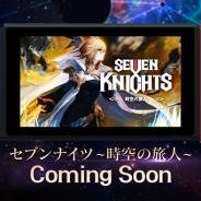 ネットマーブル、初の家庭用タイトル『セブンナイツ ~時空の旅人~』(Nintendo Switch版)を発表!