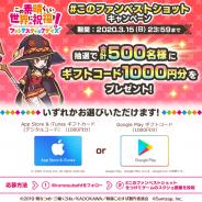 サムザップ、『このファン』で「スクショ投稿 Twitterキャンペーン」を開催 抽選で500名に1000円分のギフトコードをプレゼント