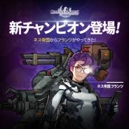 韓国NHNエンターテインメント、『クルセイダークエスト』に新たなチャンピオン、コスチューム、超越武器を追加する大型アップデートを実施