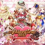 コロプラ、『クイズRPG 魔法使いと黒猫のウィズ』新イベント「St.Valentine 2017」を開催 バレンタイン限定精霊もガチャに登場