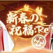 Future Interactive、『謀りの姫:Pocket』で「新年の訪れ」春節キャンペーンを開催 新春限定UR衣装コーデが新登場!