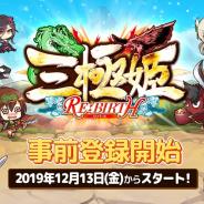 X Ten Games、システムソフト・アルファーの『三極姫DEFENCE』を補完した『三極姫RE:BIRTH~DEFENCE~』を2020年に配信決定!
