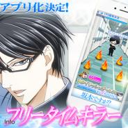 GOODROID、2016年4月放送開始のアニメ「坂本ですが?」のゲームアプリ『坂本ですが?秘技…フリータイムキラー』を4月末にリリースへ