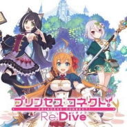 Cygames、『プリンセスコネクト!Re:Dive』で7月26日にアップデートを実施 協力のお礼としてジュエル500個をプレゼント