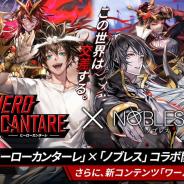 NGELGAMES、『ヒーローカンターレ』でWEBコミック「ノブレス」とのコラボを開催! 新コンテンツ「ワールドレイド」も実装