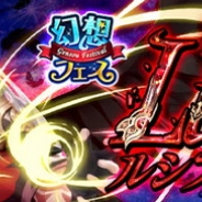 X-LEGEND ENTERTAINMENT、『幻想神域 -Link of Hearts-』で新たなSSランク幻神「【暴虐の堕天使】ルシファー」が「幻想フェス」に登場!