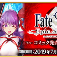 FGO PROJECT、『Fate/Grand Order』で「Fate/Grand Order -Epic of Remnant-」コミック発売記念キャンペーンを本日18時より開催