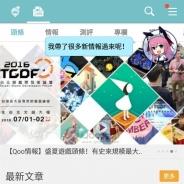 QooApp、香港・台湾ユーザーを対象とした日系AndroidゲームPF「QooApp」で上坂すみれさん、細谷佳正さん演じるアシスタントを追加