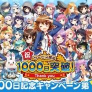アプリボット、『グリモア~私立グリモワール魔法学園~』でサービス提供1000日を記念した「1000日記念キャンペーン第1弾」を開催!