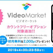 LogicLinks、MVNOサービス「LinksMate」で動画配信サービス『ビデオマーケット』をカウントフリーオプション対象コンテンツに追加