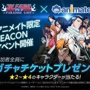 アニメイト、LINEの『LINE BLEACH -PARADISE LOST-』とコラボしてLINE Beaconを使用したイベントを開催 都内アニメイトで特典ゲット!