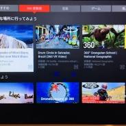 【PSVR】いよいよPS4でYouTubeのVR動画が見れる アプリバージョンver1.10が公開に