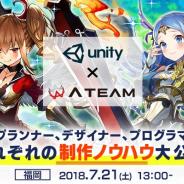 エイチーム、Unityと共同で「プランナー」「デザイナー」「プログラマ」の視点からそれぞれの制作ノウハウを語る勉強会を福岡で7月21日に開催