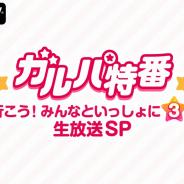 AbemaTV、「ガルパ3周年特番」生放送を3月16日に配信! 新バンド「Morfonica」キャストが生出演