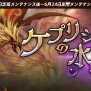 NCジャパン、『リネージュM』で新イベント「ケプリシャの水晶」開催!「伝説の変身/マジックドールカードパッケージ」登場