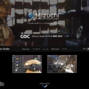 シリコンスタジオ、新レンダリングエンジン「Mizuchi」の新公式Webサイトを公開 2015年夏の販売開始に向け随時情報を更新へ