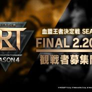 ネットマーブル、『リネージュ2 レボリューション』で「LRT血盟王者決定戦 SEASON4」決勝戦イベントへの観戦者募集を開始!