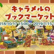 任天堂、『どうぶつの森 ポケットキャンプ』のフォーチュンクッキーショップに新しいクッキー「キャラメルのブックマーケット」が登場!