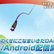 フォワードワークス、『勇者のくせにこなまいきだDASH!』を配信開始! PSPで人気を博した「勇なま」シリーズが遂にスマホに登場!