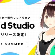 ピクシブ、3Dキャラ制作ソフト『VRoid Studio』の正式版を2021年夏にリリース決定!