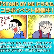 LINE、3マッチパズルゲーム『LINE:ドラえもんパーク』で映画『STAND BY ME ドラえもん 2』とのコラボ!