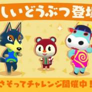 任天堂、『どうぶつの森 ポケットキャンプ』で3人の新どうぶつ「ロボ」「グミ」「ハナコ」を追加 ゴロゴロ鉱山キャンペーンも開催