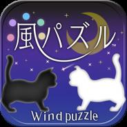 トムス、『風パズル 黒猫と白猫の夢見た世界』のサービスを2015年12月22日をもって終了