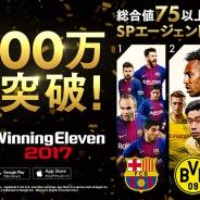 KONAMI、『ウイニングイレブン 2017』が世界累計で4000万ダウンロードを突破!