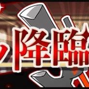 キューマックス、『厨二病 鎮魂歌』で新イベント「星々ノ降臨」を開催 新LRキャラ「宇津城ヨウコ」がピックアップ召喚に登場!