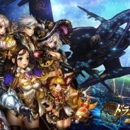 ゲームヴィルジャパン、『ドラゴンスラッシュ』で「第5幕 ~新たなる冒険の始まり~」の追加実装を含む大型アップデートを11月29日に実施!