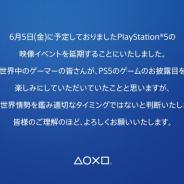 SIE、6月5日のPS5ゲームイベントを延期 「適切なタイミングではない」と世界情勢を考慮