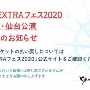 Cygames、「グラブルEXTRAフェス2020」福岡公演および仙台公演を開催中止に…昨今の新型コロナウイルス感染症の感染拡大で