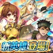 任天堂、『ファイアーエムブレムヒーローズ』で『ファイアーエムブレム Echoes もうひとりの英雄王』の6人が登場する新召喚イベントを明日より開催