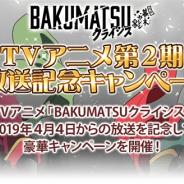 フリュー、『恋愛幕末カレシ』でTVアニメ「BAKUMATSUクライシス」の放送開始記念キャンペーンをアニメ放送開始日の4月4日より開催!