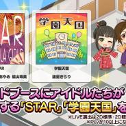 バンナム、『デレステ』でアイドルたちがカバーする「STAR」と「学園天国」を追加!