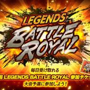 バンナム、『ドラゴンボールレジェンズ』とPvPイベント「第21回 超時空決闘」と「LEGENDS BATTLE ROYAL」を開始!