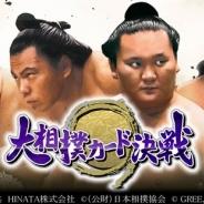HINATA、『大相撲カード決戦』でボス力士の復活ファン投票の結果を発表…第1位は[若き勇姿]千代の富士に
