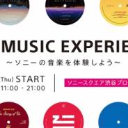 【PSVR】ソニー、渋谷で「The Music Experience」を開催 VRを使った新しいMV体験も