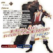 FGO PROJECT、『Fate/Grand Order』第2部第2章の開幕直前キャンペーンを実施 新サーヴァント「★5 ナポレオン」のピックアップ召喚も開催