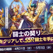 テンセント、『聖闘士星矢 ライジングコスモ』で「闘士の契り」第三回を開催! 希望するSSR聖闘士をゲットしよう