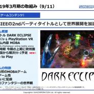 【PSVR】サン電子、VR MOBA「DARK ECRIPSE」はFree to Playに 欧米圏から順次リリース予定