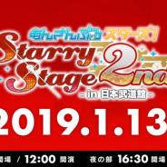 Happy Elements、『あんさんぶるスターズ!』で「Starry Stage 2nd ~in 日本武道館~」を記念してログインボーナス「ライブサイリウム」をプレゼント!