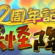ガンホー、『妖怪ウォッチ ワールド』で「2周年記念イベント」第2弾を開始! 新Sランク妖怪「2ndアニヴァラク」登場