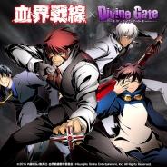 ガンホー、『ディバインゲート』がTVアニメ『血界戦線』とのコラボレーションを復刻開催