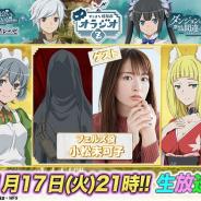 WFS、『ダンメモ』YouTube公式生放送「オラジオZ」にてフェルズ役の小松未可子さんがゲストで初登場!