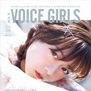 """東京ニュース通信社、「B.L.T. VOICE GIRLS VOL.36」を発売開始! 水瀬いのりさんを""""感じる""""20ページ越え大特集や内田真礼さんの大人なグラビアも"""