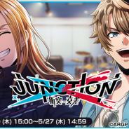 ブシロードとDeNA、『アルゴナビス from BanG Dream! AAside』でイベント「JUNCTION 衝突-交差」を開催 オリジナル新曲「JUNCTION」が登場!