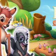 ガンホー、『ディズニー マジックキングダムズ』に名作アニメーション「バンビ」の人気キャラクターやアトラクションが追加!