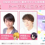 DMM GAMES、『スターリィパレット』でAGF2018出展情報の続報を公開! ステージでミニライブ開催&伊原辰さんの追加出演が決定